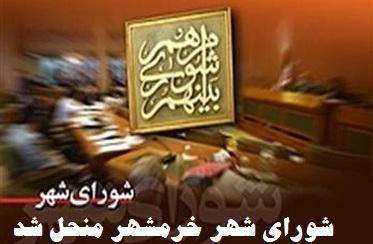 عدم تمکین اعضای شورای شهر به قانون و تذکرات / شورای شهر خرمشهر منحل شد…