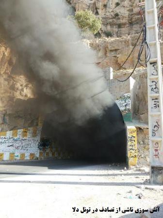 آتش سوزی ناشی از تصادف در تونل دلا