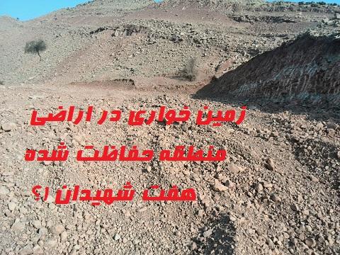 پس از مسجدسلیمان ،اینبار هجوم زمین خواران به اراضی منطقه حفاظت شده هفت شهیدان + تصاویر