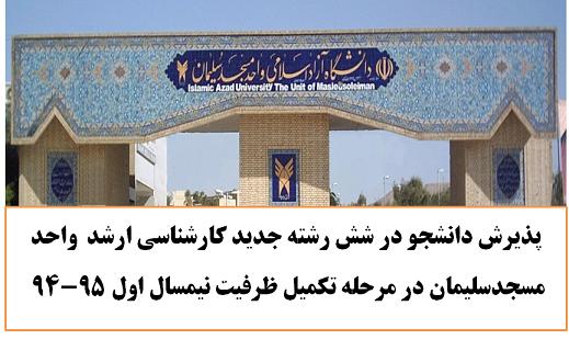 پذیرش دانشجو در شش رشته جدید کارشناسی ارشد واحد دانشگاهی مسجدسلیمان