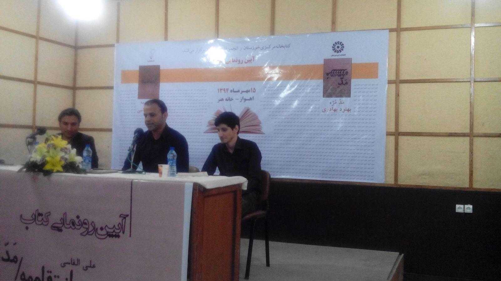 رونمایی از دو مجموعه شعر شاعران مسجدسلیمانی به همتِ کتابخانه مرکزی خوزستان و انجمن قلم شهرزاد + تصاویر