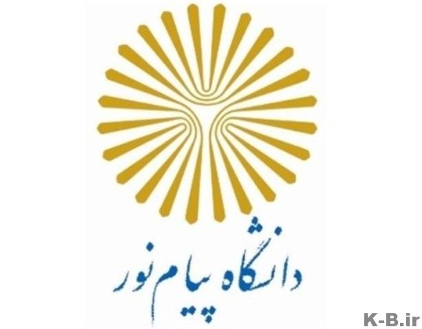 پذیرش دانشجو در نخستین رشته کارشناسی ارشد دانشگاه پیامنور مسجدسلیمان