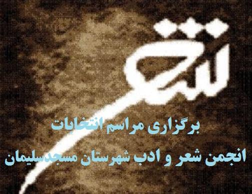 برگزاری مراسم انتخابات انجمن شعر و ادب مسجدسلیمان/اعضای هیأت مدیره انجمن شعر شهرستان معرفی شدند + تصاویر