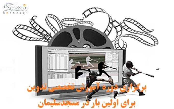 برگزاری دوره تخصصی آموزش تدوین فیلم برای نخستین بار در مسجدسلیمان +تصویر