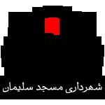 تکلیف انتخاب شهردار مسجدسلیمان به کجا انجامید …؟!