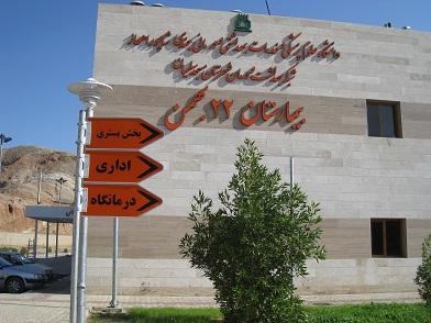 مرگ بیمار و ضرب و شتم پزشک معالج در بیمارستان ۲۲ بهمن … !؟
