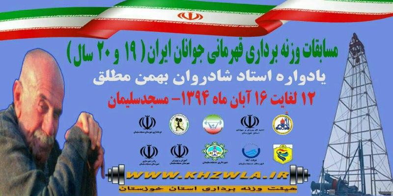 پایان رقابتهای وزنه برداری قهرمانی جوانان کشور در مسجدسلیمان + نتایج کامل