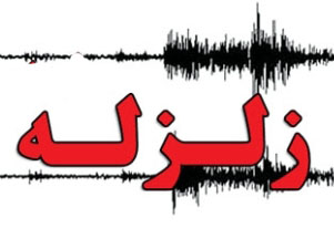 از زلزلههای زیر ۴ ریشتر بترسیم؟