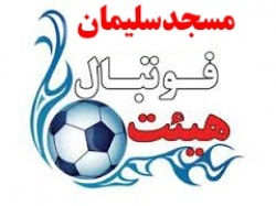 اعضای جدید هیئت فوتبال مسجدسلیمان معرفی شدند + تصویر