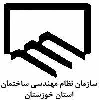 معرفی رئیس جدید سازمان نظام مهندسی ساختمان استان + سوابق