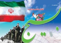 بسیج صنعت نفت مسجدسلیمان، پایگاه نمونه کشور در حوزه بسیج کارمندی