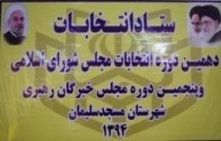 لیست نهایی کاندیدهای انتخابات دهمین دوره مجلس شورای اسلامی مسجدسلیمان