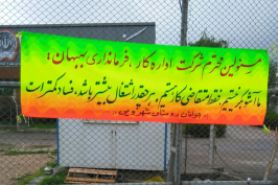 اعتراض مردم بختیاری شهرستان بهبهان در خصوص اعمال تبعیض استخدام نیروهای بومی