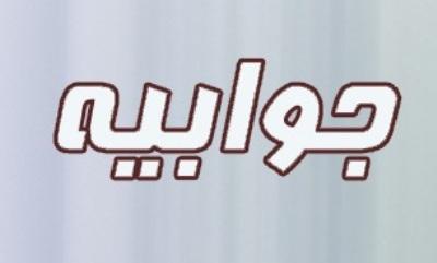 جوابیه شبکه بهداشت و درمان مسجدسلیمان در خصوص خبر اخیر سایت خبری شهر اولین ها