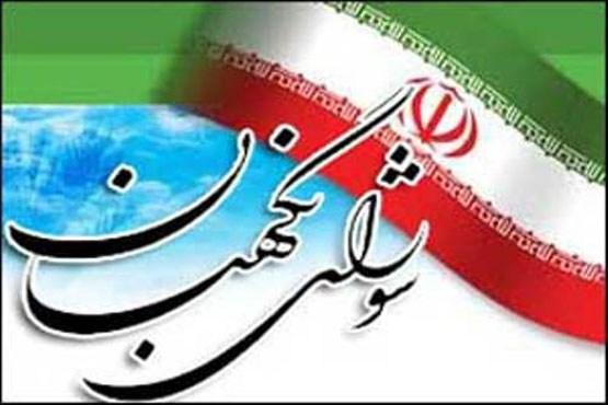 صحت انتخابات حوزه انتخابیه مسجدسلیمان مورد تأیید شورای نگهبان قرار گرفت
