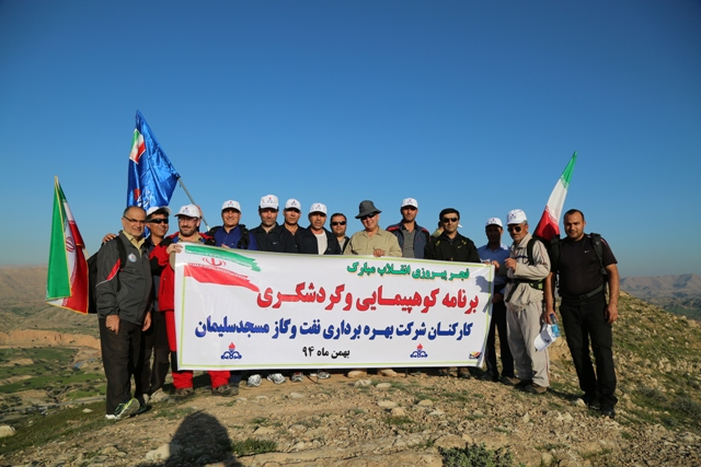 کوه پیمایی و پیاده روی کارکنان شرکت نفت و گاز مسجدسلیمان