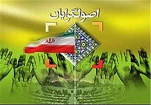لیست جبهه پیروان خط امام و رهبری برای انتخابات مجلس در خوزستان و مسجدسلیمان اعلام شد+ تصویر