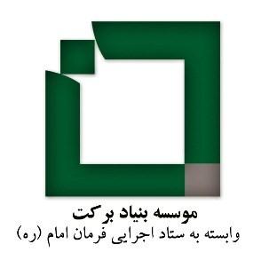 ۶۶ طرح بنیاد برکت در مناطق محروم شهرستان مسجدسلیمان اجرا شده است
