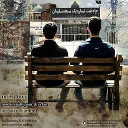 """انتشار ترانه جدید هنرمند مسجدسلیمانی با نام """" ما سکوت کردیم """" / تصویر + لینک دانلود"""