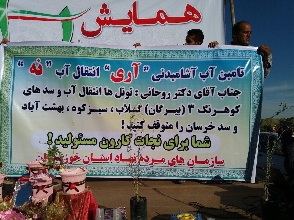 """برگزاری اولین همایش منطقه ای """" بلوط زاگرس """" در مسجدسلیمان با طعم کارون… !؟/ جزئیات + تصاویر"""