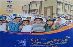 برگزاری هجدهمین جشنواره خیرین مدرسه ساز در مسجدسلیمان