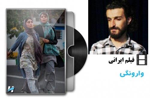 """حضور فیلم """" وارونگی """" در جشنواره فیلم کن فرانسه و با ایفای نقش هنرمند مسجدسلیمانی"""