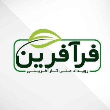 برگزاری اولین رویداد «فرآفرین» کشور در مسجدسلیمان