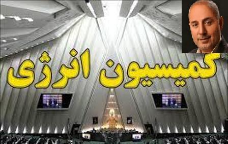 نماینده مسجدسلیمان در جمع اعضای کمیسیون انرژی مجلس شورای اسلامی