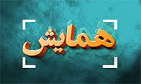 برگزاری همایش روانشناسی با محوریت اعتماد بنفس در مسجدسلیمان