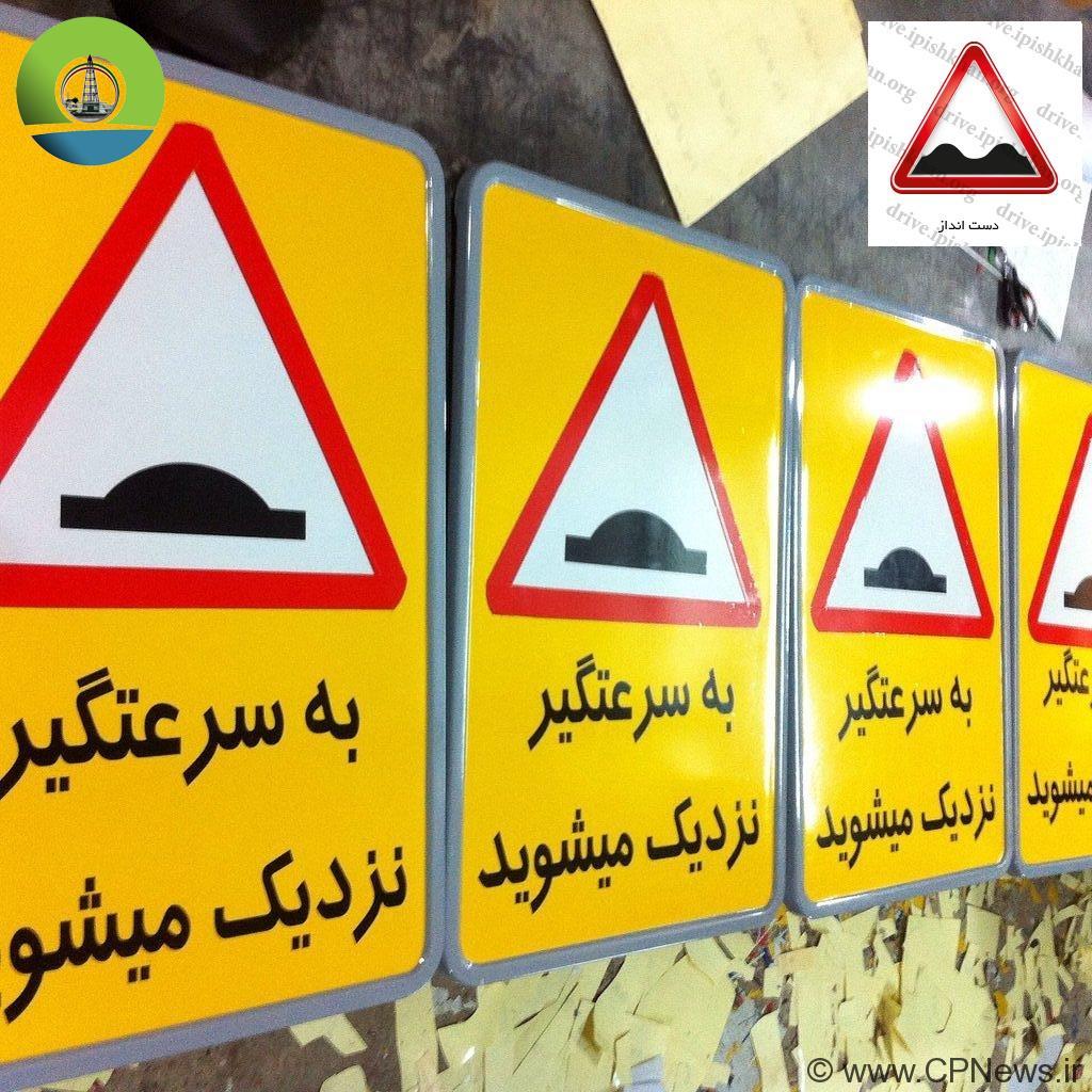 زیر ذره بین شهروندان ؛ دست اندازها در جاده ای که تازه آسفالت شده … ؟! + تصاویر