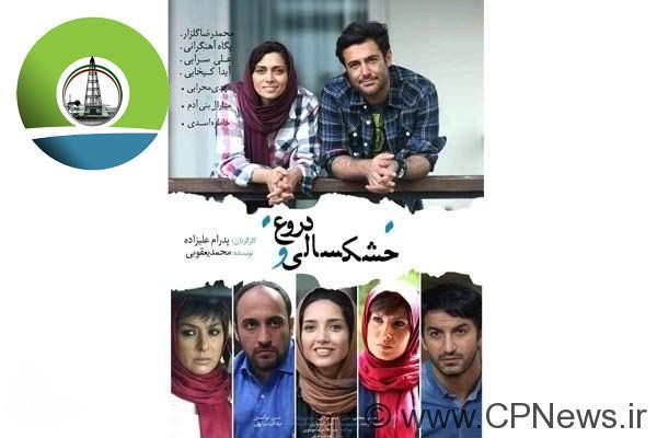 فیلم سینمایی خشکسالی و دروغ أین هفته در مسجدسلیمان اکران می شود