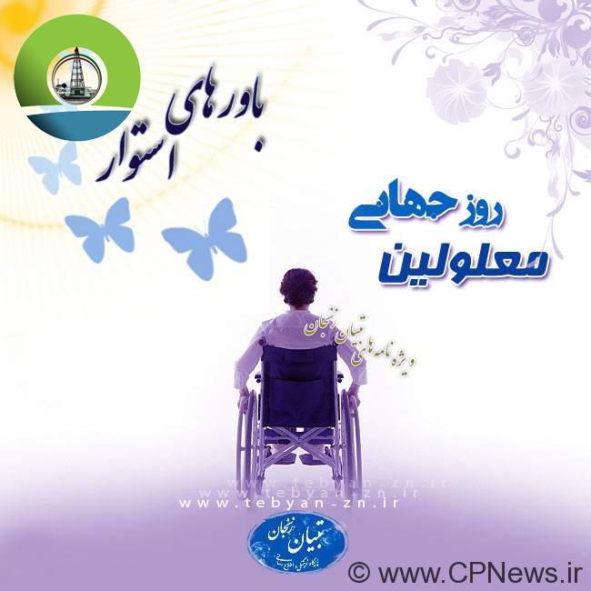 به مناسبت روز جهانی معلولان ۵۰۰ بروشور آموزشی توسط کلینیک مددکاری آریا در مصلای نماز جمعه توزیع شد