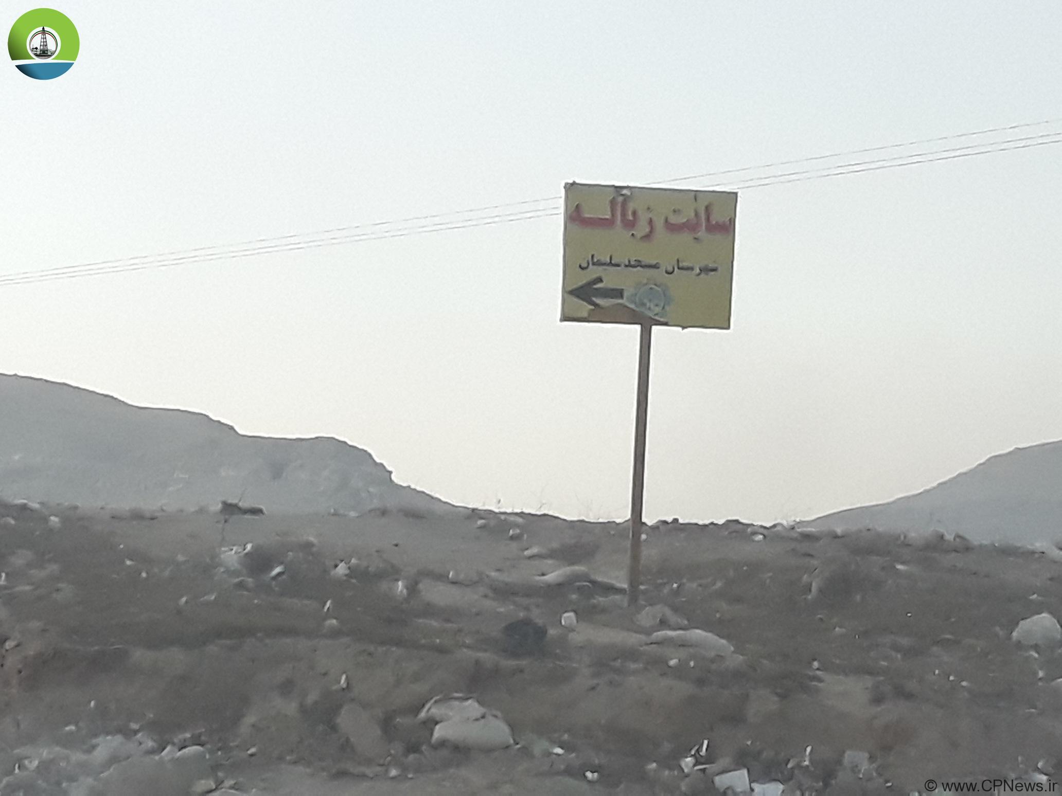 جنایت علیه محیط زیست مسجدسلیمان ؛ پاسخگو کیست؟