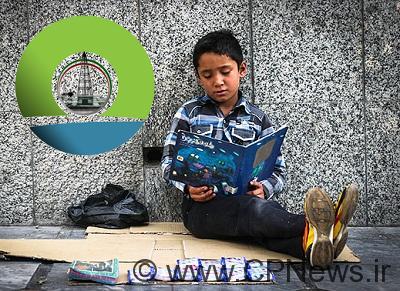 ستاد حمایت از کودکان کار و بازمانده از تحصیل