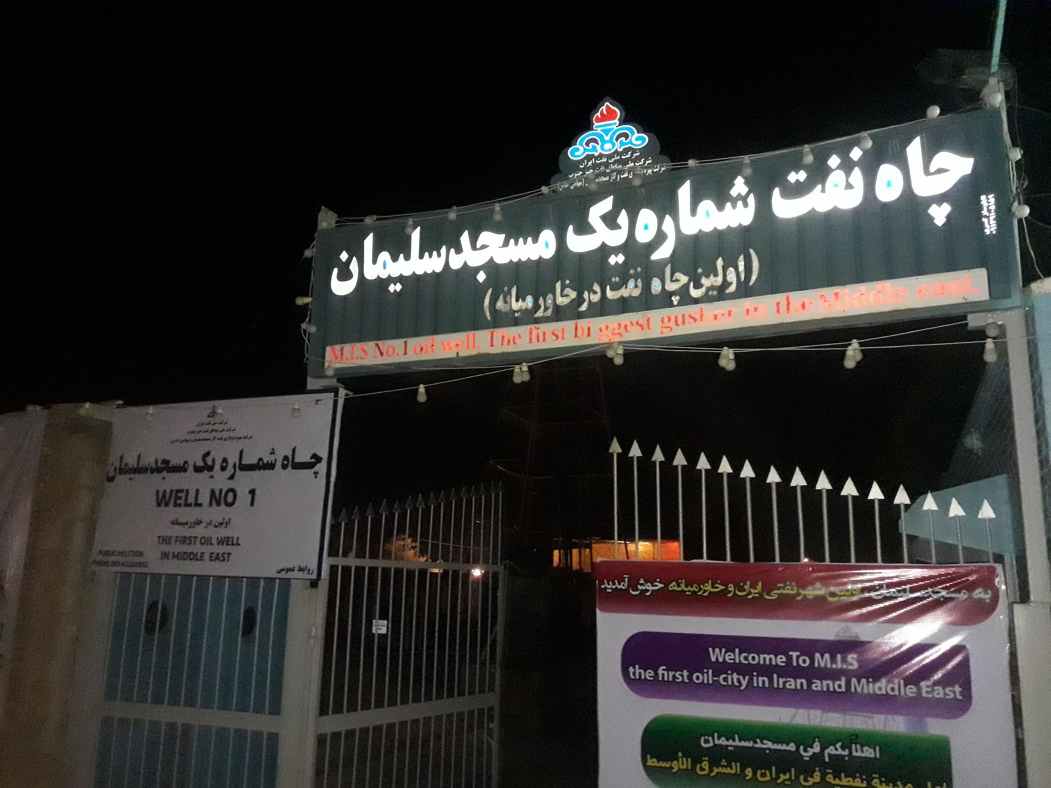 """خاموشی چراغ های """" اولین چاه نفت خاورمیانه """" به احترام """" زمین """" … !؟ + تصاویر"""