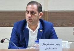ثبت نام صدور ویزای اربعین حسینی از فردا در اداره پست مسجدسلیمان انجام می پذیرد