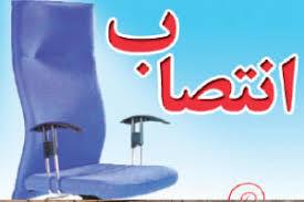 تأملی بر فرآیند کنونی و شیوه انتصاب مدیران در مسجدسلیمان