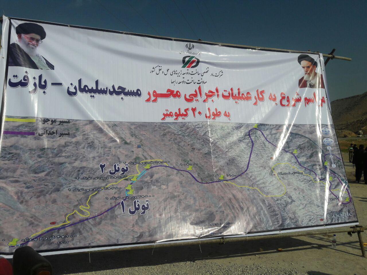 عملیات احداث جاده مسجدسلیمان-بازفت به کجا انجامید ؟!