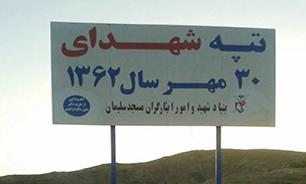 حمله وسیع موشکی، شهدای ۳۰ مهر و مظلومیت ادامه دار مسجدسلیمان …