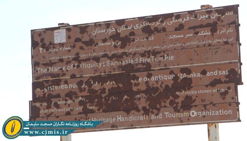 گام بلند سمن های محیط زیستی مسجدسلیمان در ترویج الگوی صحیح مطالبه گری شهروندی + تصاویر