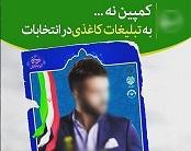 نه به تبلیغات کاغذی / پیامی از انجمن های محیط زیستی مسجدسلیمان برای نامزدهای انتخابات