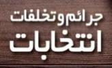 تبریک دهه فجر یا تبلیغات انتخاباتی پیش از موعد ؟! + عکس