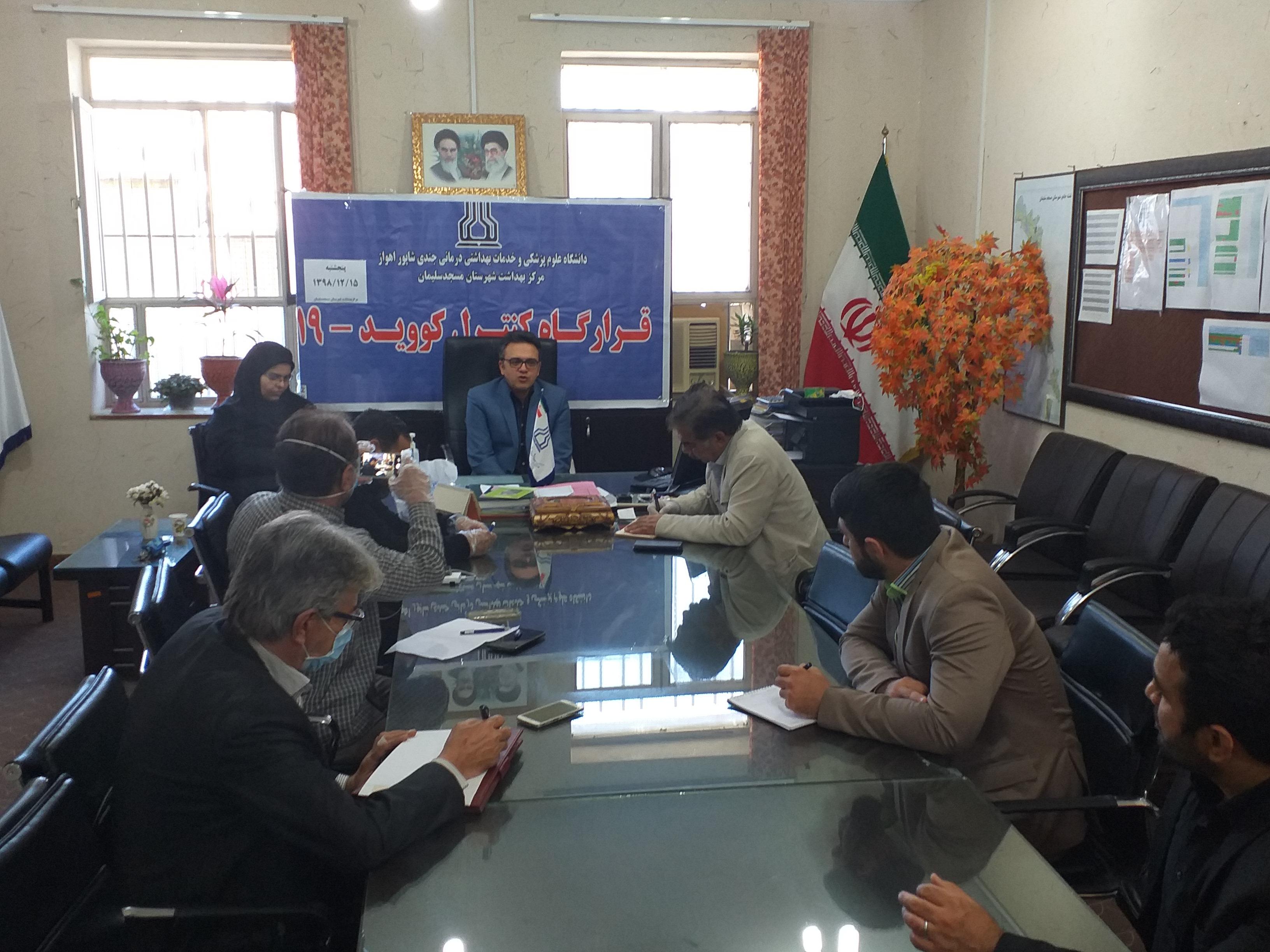 نشست خبری قرارگاه کنترل کووید-۱۹ در مسجدسلیمان برگزار شد