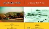 """کتاب """"بازگشت دوباره به ایران"""" منتشر شد"""