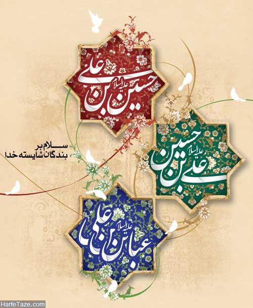 پیام تبریک مدیریت شبکه بهداشت و درمان شهرستان مسجدسلیمان به مناسبت فرا رسیدن اعیاد شعبانیه
