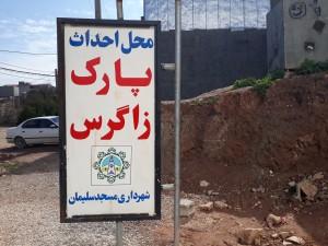 غرب مسجدسلیمان چشم انتظار احداث بزرگترین پارک کوهستانی منطقه