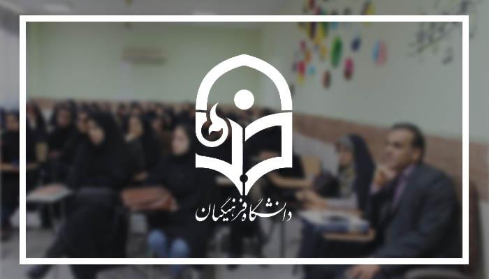 توضیحی در خصوص صدور مجوز دانشگاه فرهنگیان