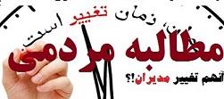 تغییر مدیران غیرپاسخگو و ناکارآمد؛ مطالبه جدی مردم مسجدسلیمان