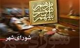 انحلال شورای شهر، مطالبه ی جدی شهروندان مسجدسلیمان