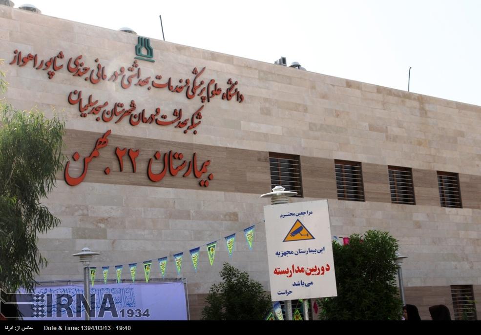 حال بیمارستان ۲۲ بهمن مسجدسلیمان خوب نیست